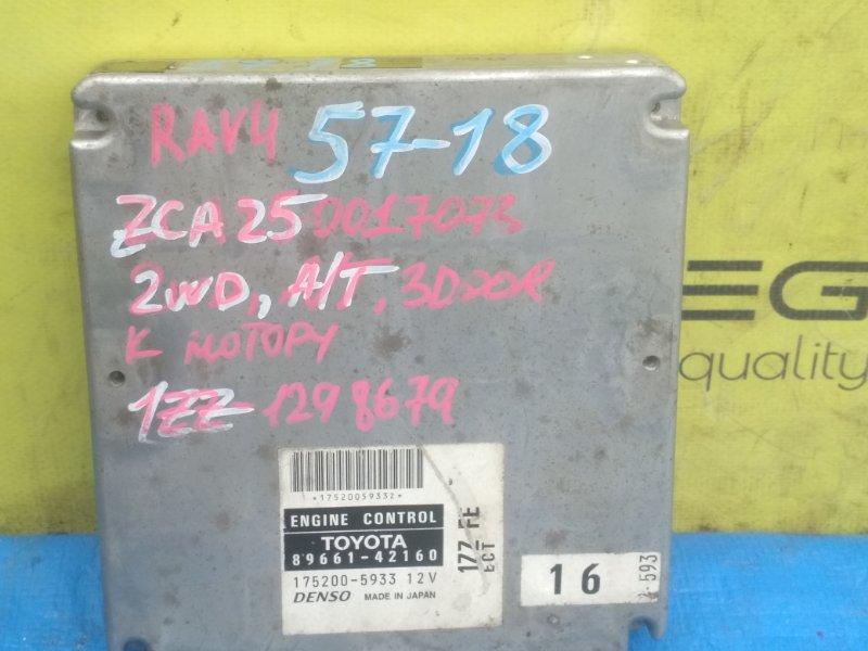 Блок efi Toyota Rav4 ZCA25 1ZZ-FE 89661-42160 (б/у)