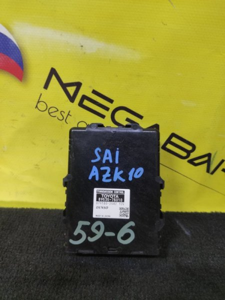 Блок управления акпп Toyota Sai AZK10 2AZ-FXE 079100-2542 (б/у)