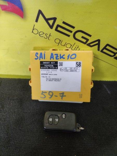 Блок иммобилайзера Toyota Sai AZK10 2AZ-FXE 89990-75010 (б/у)