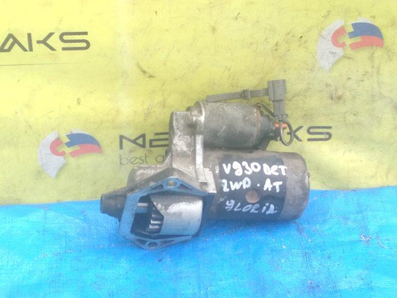 Стартер Nissan Cedric PAY32 VG30DT (б/у)