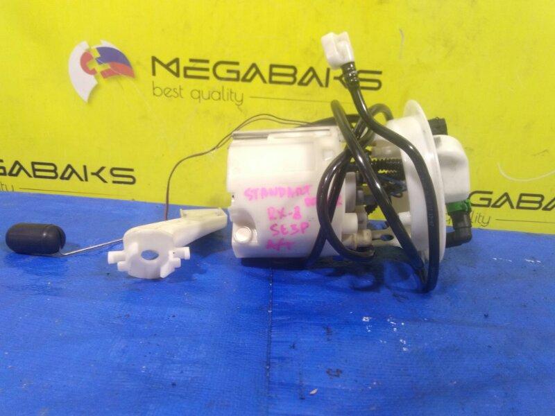Топливный насос Mazda Rx-8 SE3P (б/у)