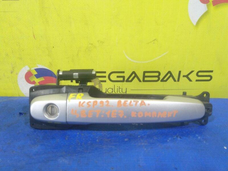 Ручка двери Toyota Belta NCP96 передняя правая (б/у)