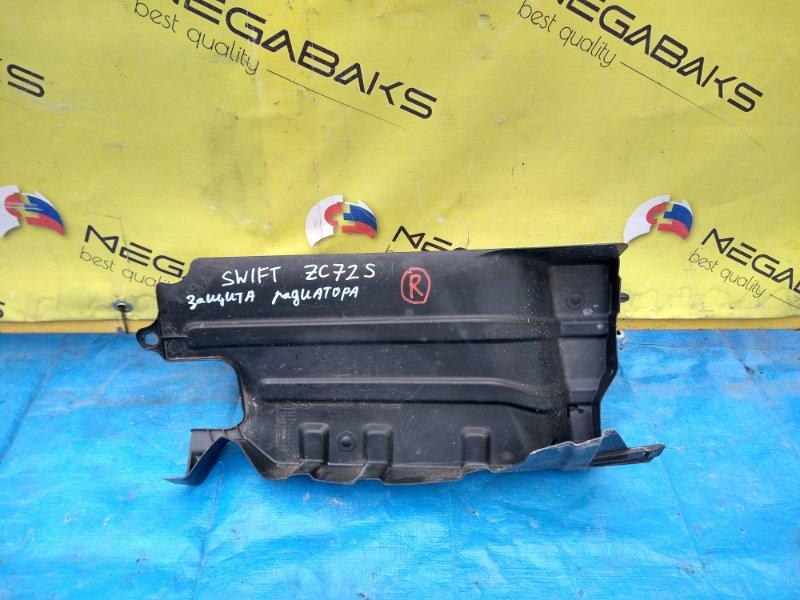Защита радиатора Suzuki Swift ZC72S 2011 правая (б/у)