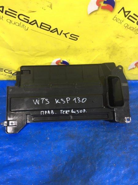 Защита радиатора Toyota Vitz KSP130 передняя правая (б/у)