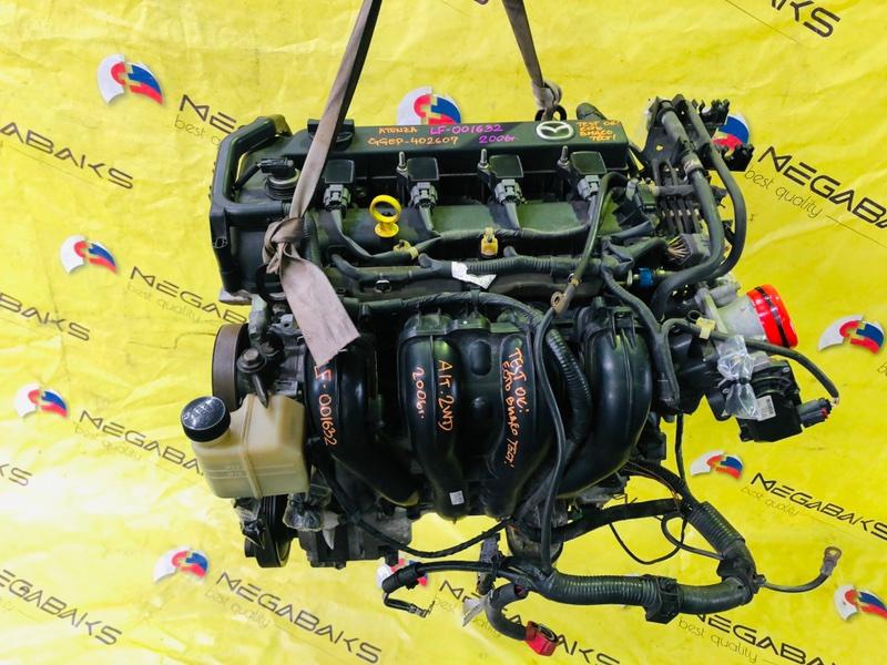 Двигатель Mazda Atenza GGEP LF-VE 2006 001632 (б/у)