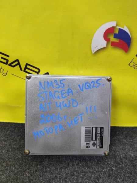 Блок efi Nissan Stagea NM35 VQ25 MEC14-546 (б/у)