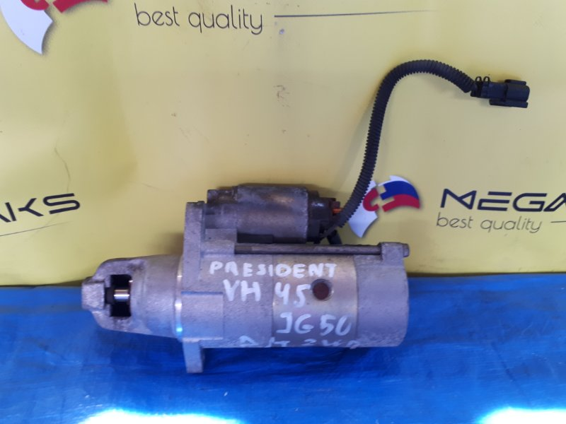 Стартер Nissan President JHG50 VH45D 23300-60U12 (б/у)