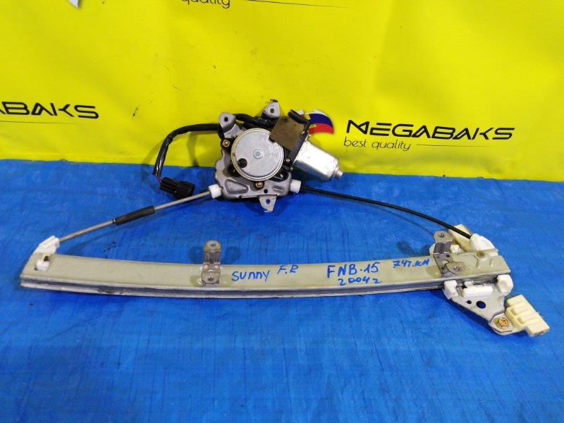 Стеклоподъемник Nissan Sunny FNB15 передний правый (б/у)