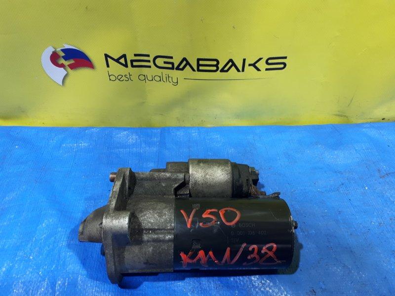 Стартер Volvo V50 MW43 B5244S4 0001108402 (б/у)
