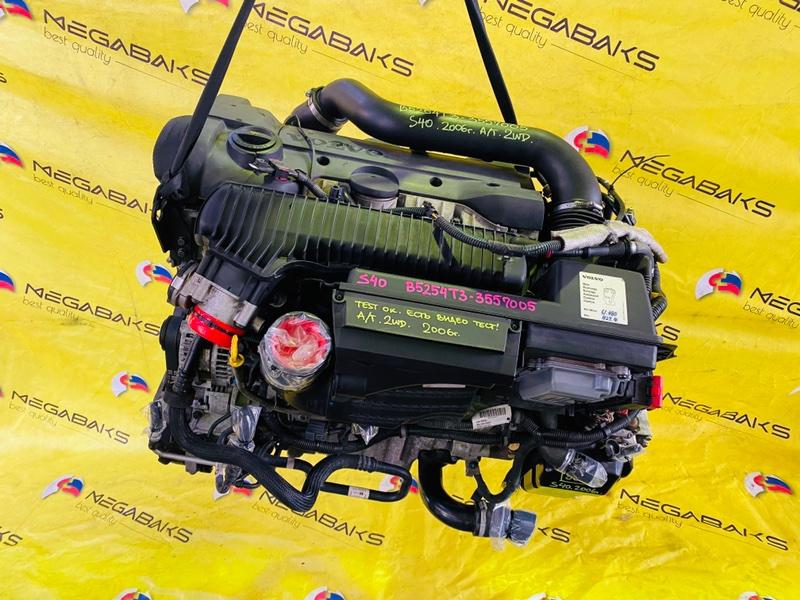 Двигатель Volvo S40 MS68 B5254T3 2004 3667005 (б/у)