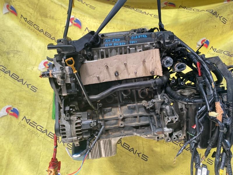 Двигатель Hyundai Elantra XD G4GC 2003 4063244 (б/у)
