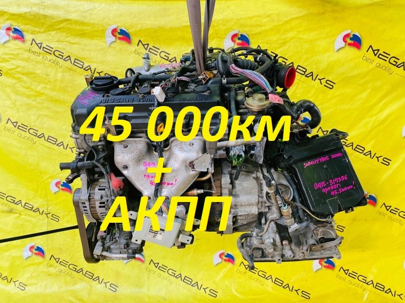Двигатель Nissan Sunny FB15 QG15DE 2000 317356 (б/у)
