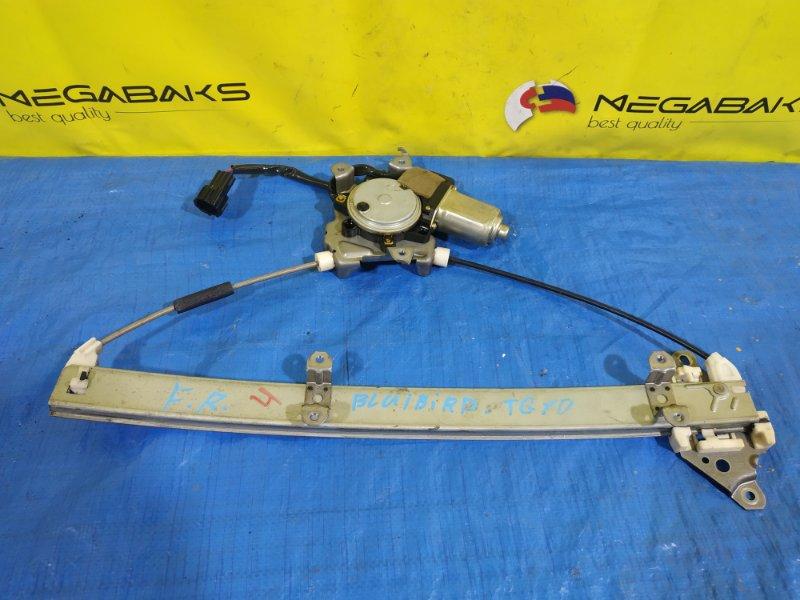 Стеклоподъемник Nissan Bluebird Sylphy FG10 передний правый (б/у)