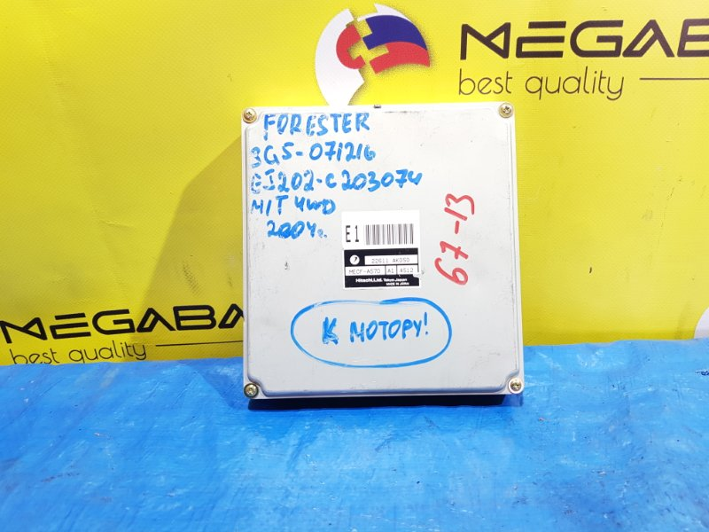 Блок efi Subaru Forester SG5 EJ202 22611AK050 (б/у)
