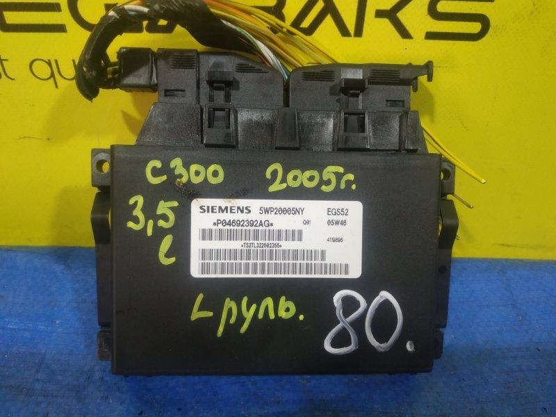 Блок управления акпп Chrysler 300C LX 5WP20005NY (б/у)