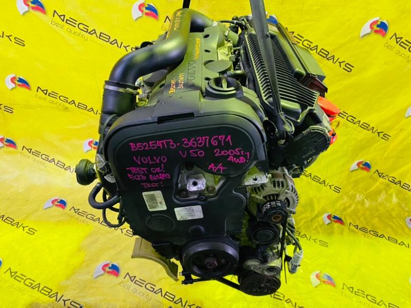 Двигатель Volvo V50 B5254T3 2003 3637671 (б/у)