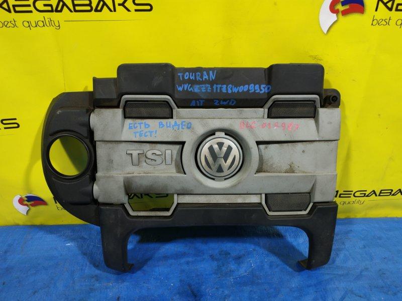 Крышка двс декоративная Volkswagen Touran MK5 BMY (б/у)