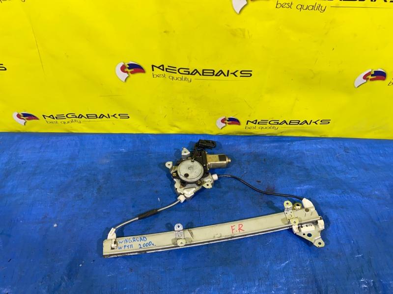 Стеклоподъемник Nissan Wingroad Y11 передний правый (б/у)