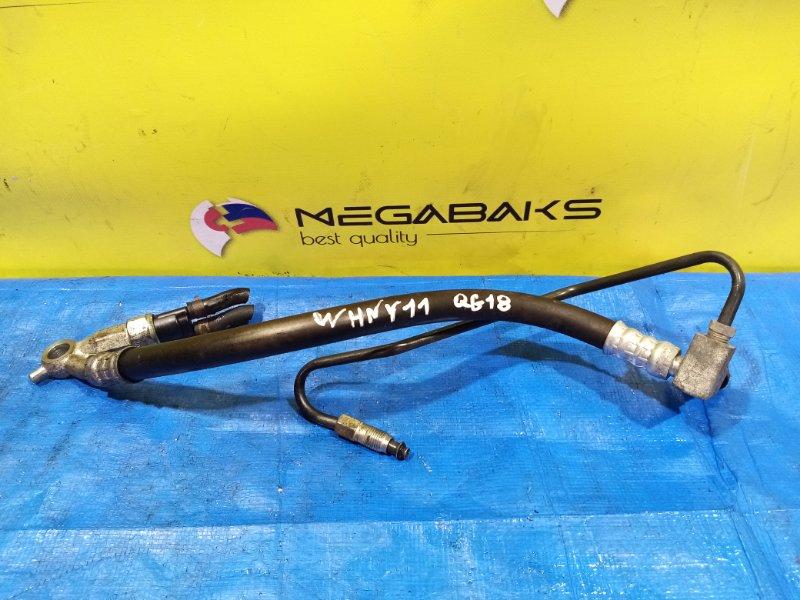 Шланг гидроусилителя Nissan Wingroad WHNY11 QG18DE (б/у)