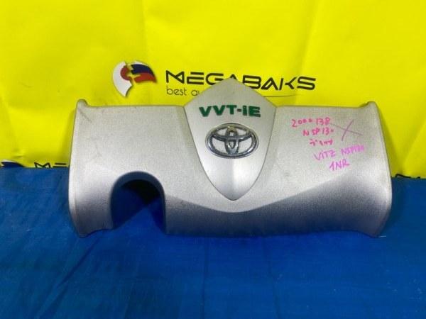 Крышка двс декоративная Toyota Vitz NSP130 1NR-FKE (б/у)