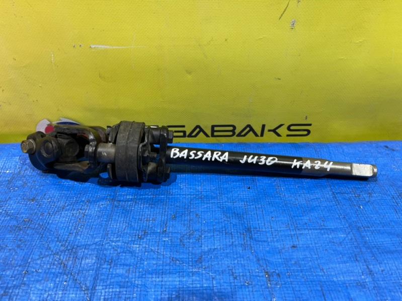 Рулевой карданчик Nissan Bassara JU30 KA24DE (б/у)