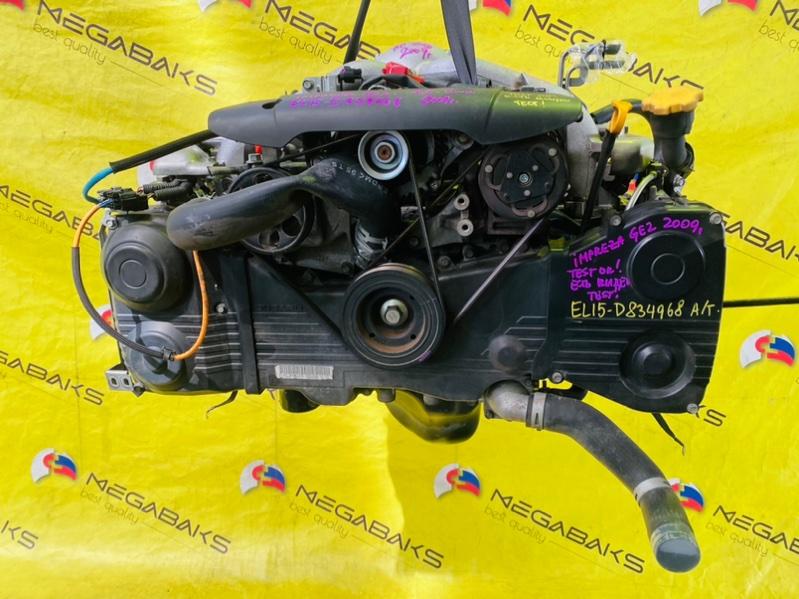 Двигатель Subaru Impreza GE2 EL154 2009 D834968 (б/у)
