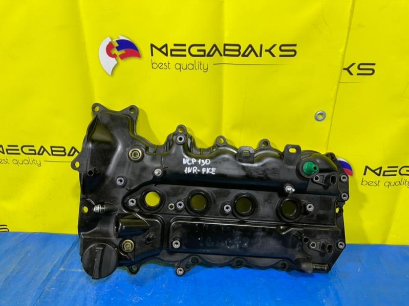 Клапанная крышка Toyota Vitz NSP130 1NR-FKE 2014 (б/у)