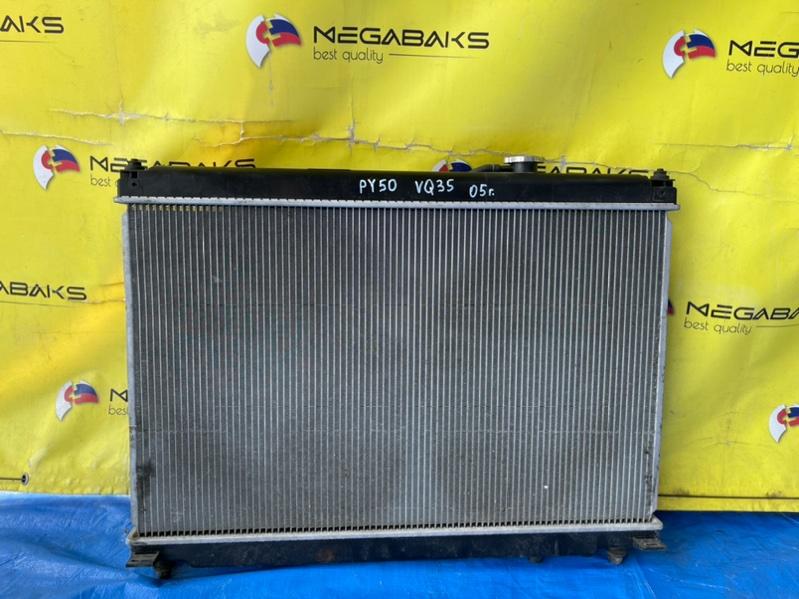 Радиатор основной Nissan Fuga PY50 VQ35DE (б/у)