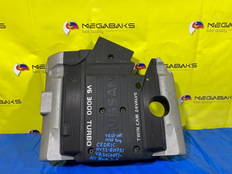 Крышка двс декоративная Nissan Cedric HY33 VQ30DET 1997 (б/у)