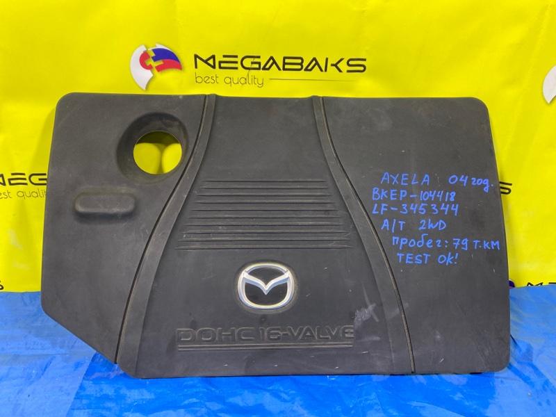 Крышка двс декоративная Mazda Axela BKEP 2004 (б/у)