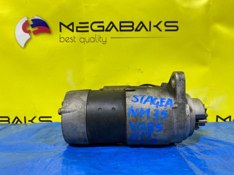 Стартер Nissan Stagea NM35 VQ35DE (б/у)