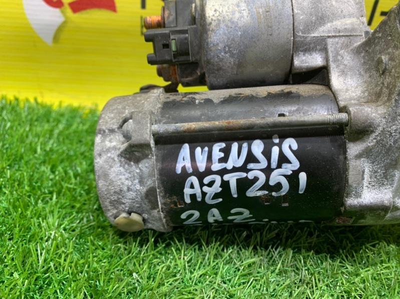Стартер Toyota Avensis AZT251 2AZ-FSE (б/у)