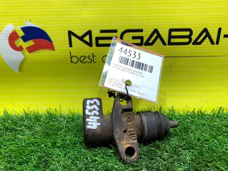 Рабочий цилиндр сцепления Nissan Largo KUGNC22 LD20 (б/у)