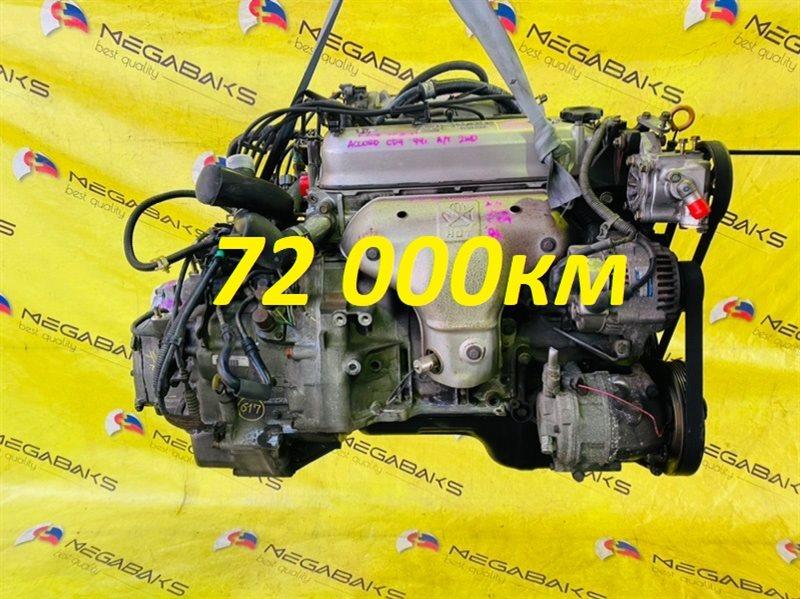 Двигатель Honda Accord CD4 F20B 1994 1008031 (б/у)