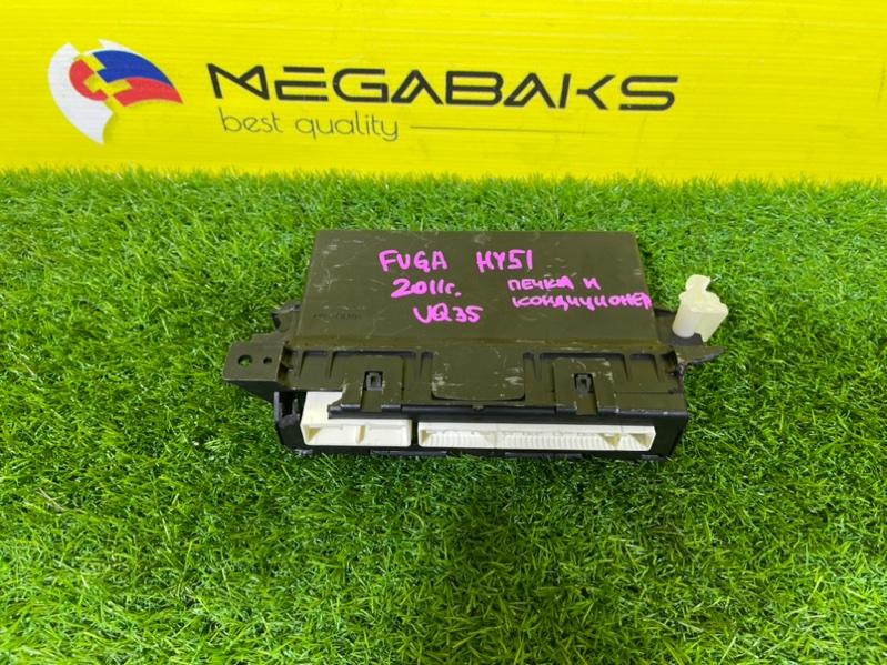 Электронный блок Nissan Fuga HY51 VQ35HR 2011 (б/у)
