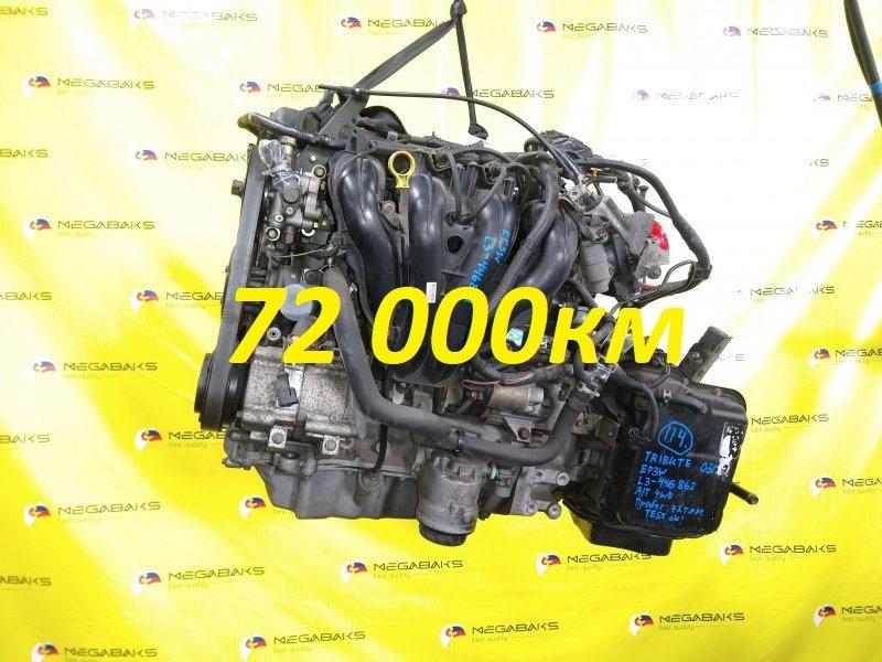 Двигатель Mazda Tribute EP3W L3 2003 446862 (б/у)