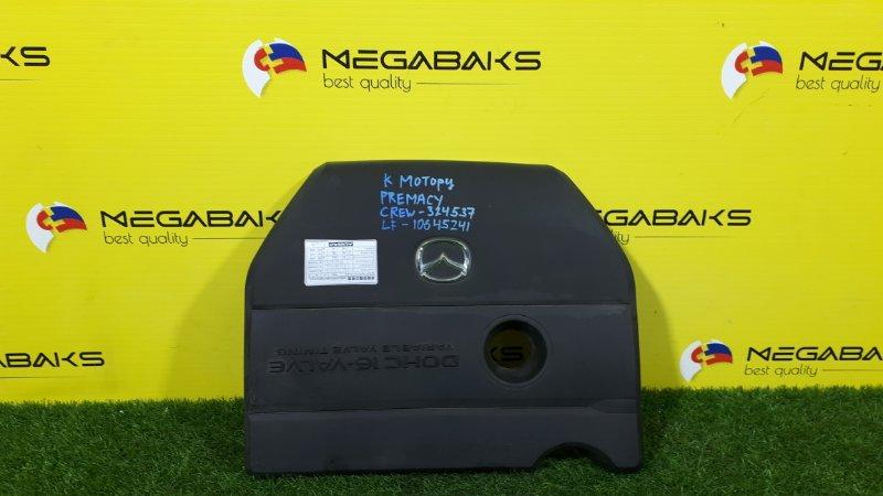 Крышка двс декоративная Mazda Premacy CREW LF (б/у)