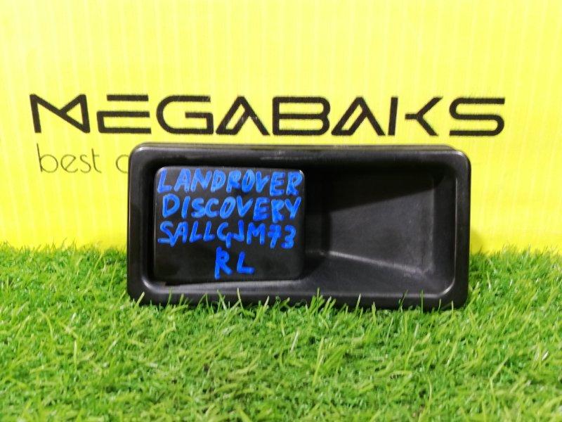 Ручка двери Land Rover Discovery LJ задняя левая (б/у)