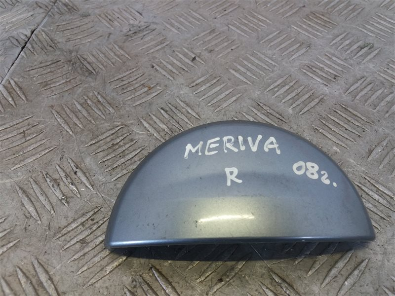 Ручка открывания багажника Opel Meriva 2005 (б/у)