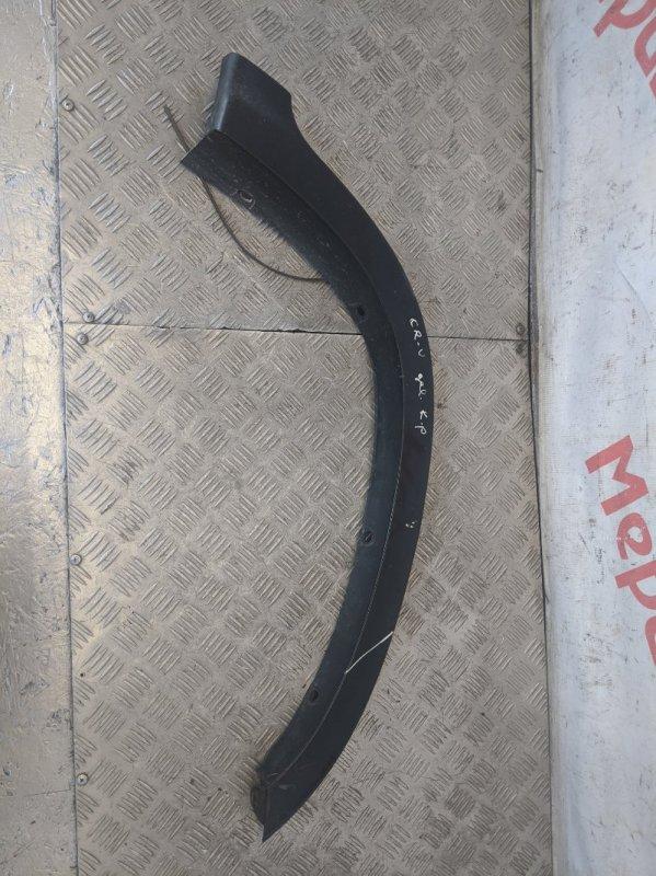 Накладка заднего крыла левого Honda Cr-V II 2.0 2006 (б/у)