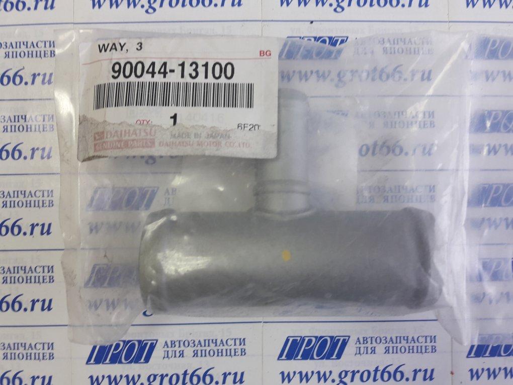Патрубок системы охлаждения Daihatsu 9004413100