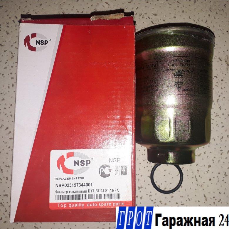 Фильтр топливный HYUNDAI Starex