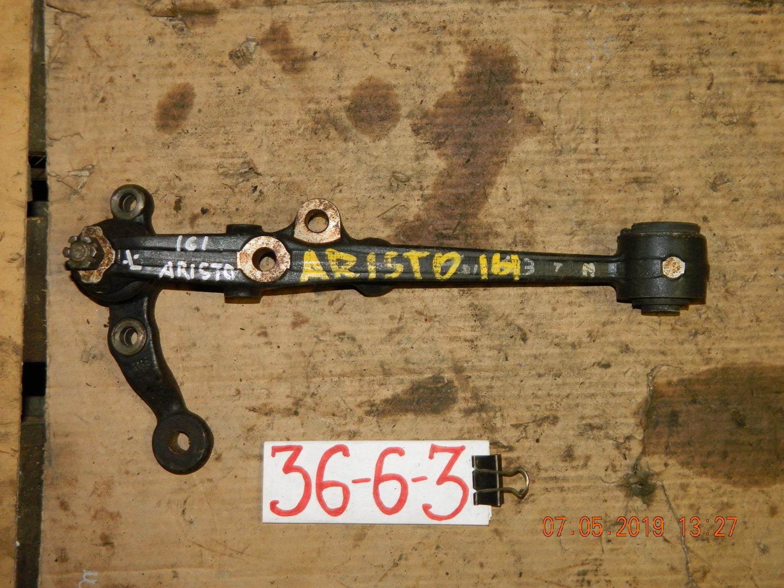 Рычаг Toyota Aristo JZC160 (б/у)