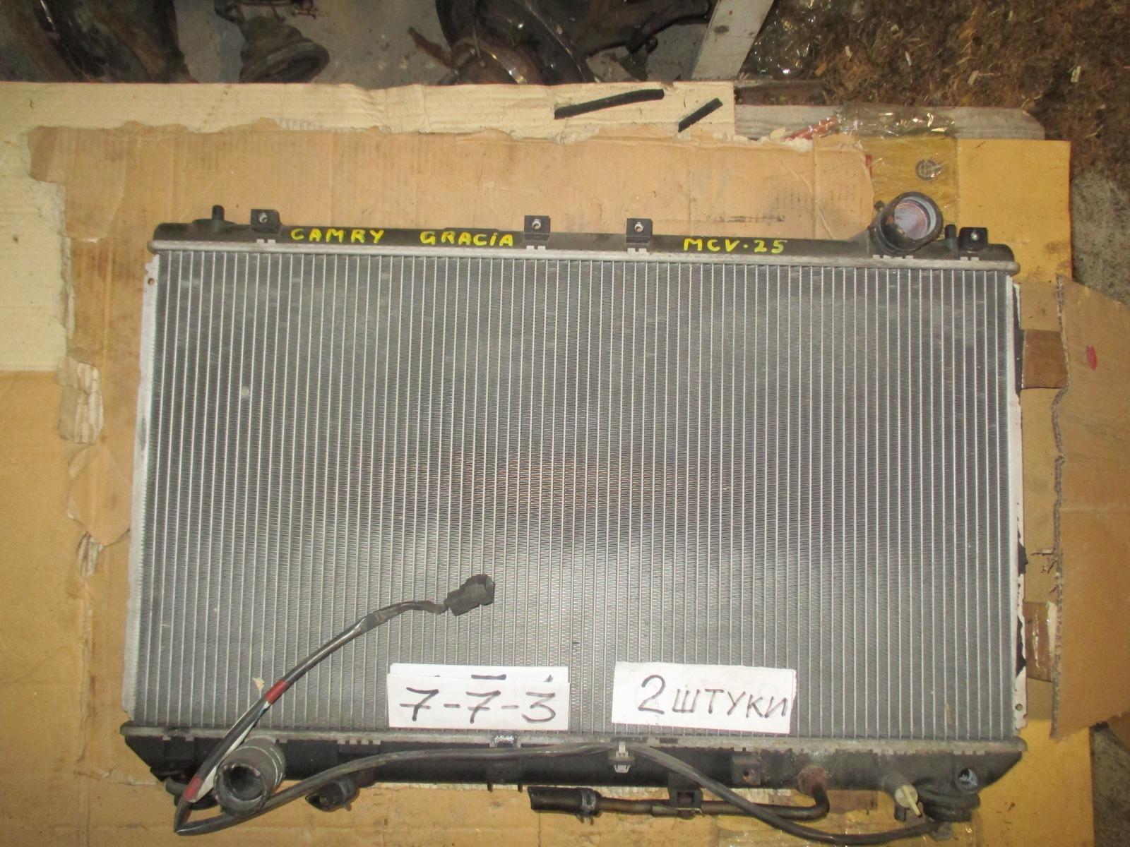 Радиатор двс Toyota Camry Gracia MCV21 (б/у)