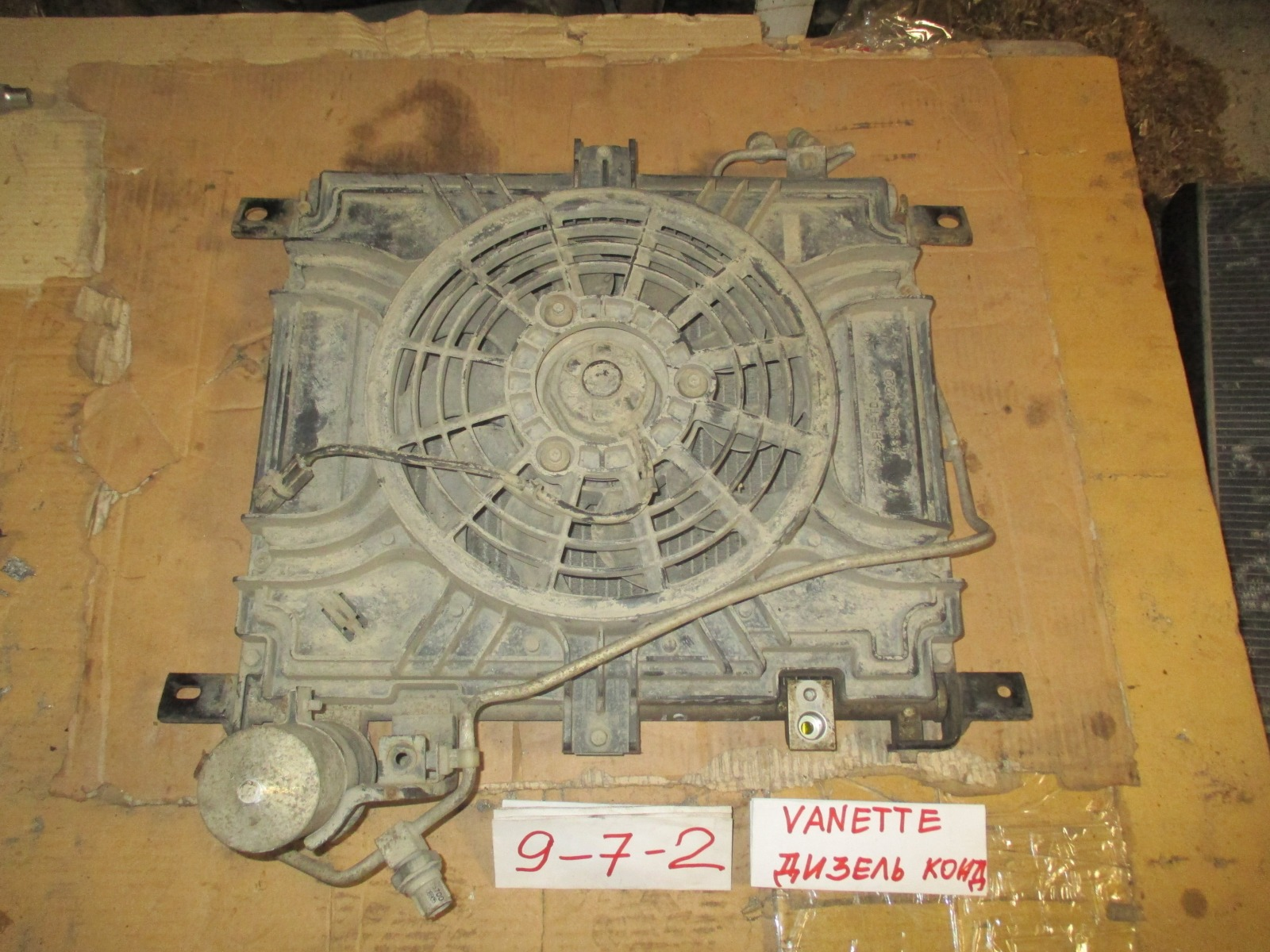 Радиатор кондиционера Nissan Vanette (б/у)