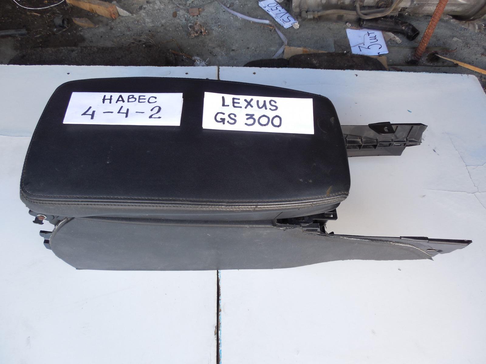 Подлокотник Lexus Gs300 (б/у)