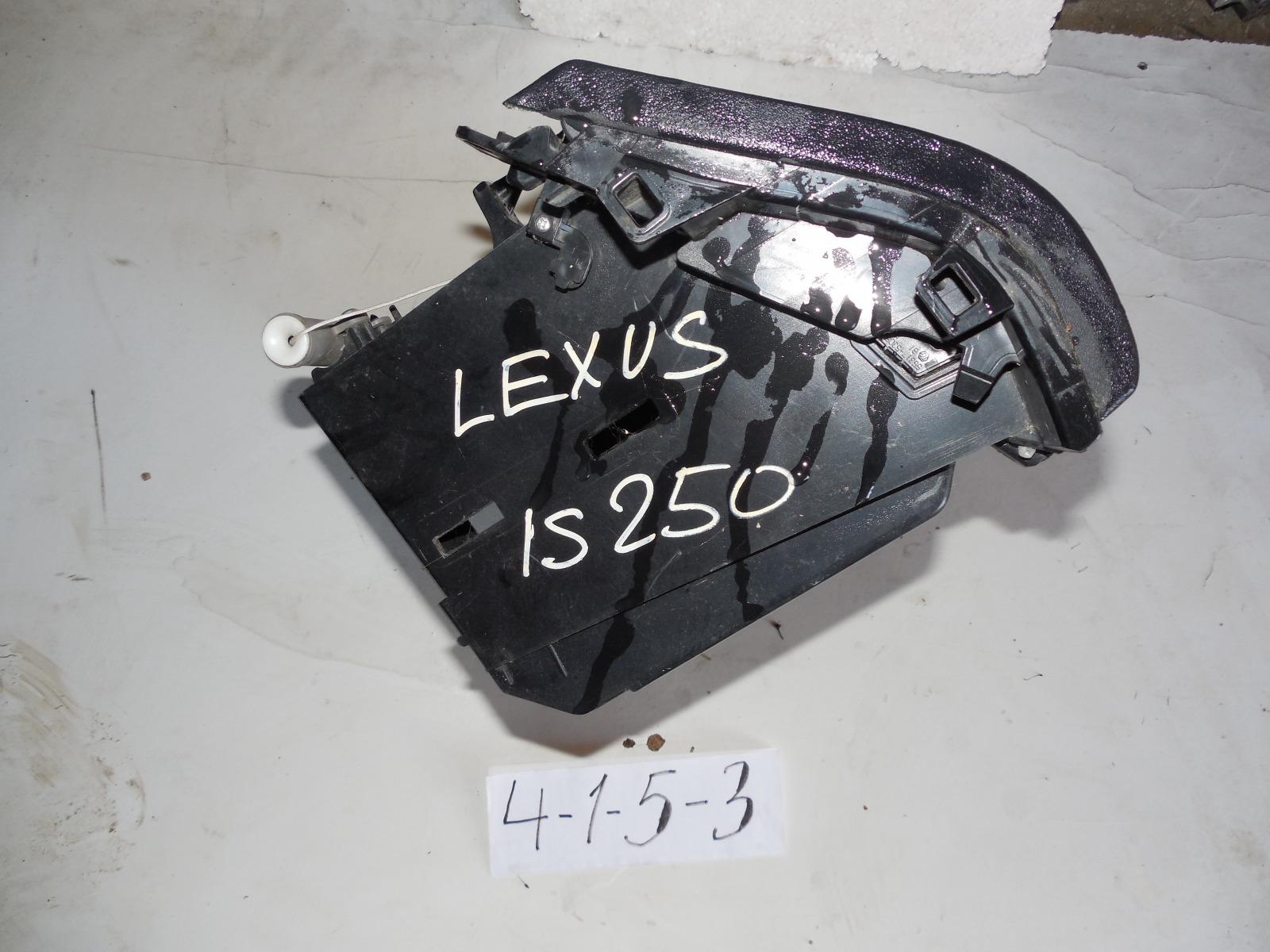 Бардачок Lexus Is250 (б/у)