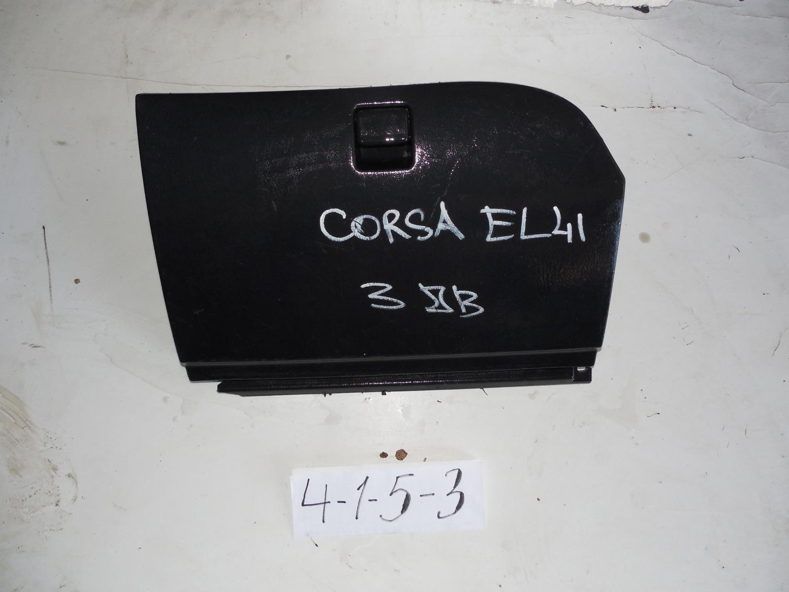 Бардачок Toyota Corsa EL41 (б/у)