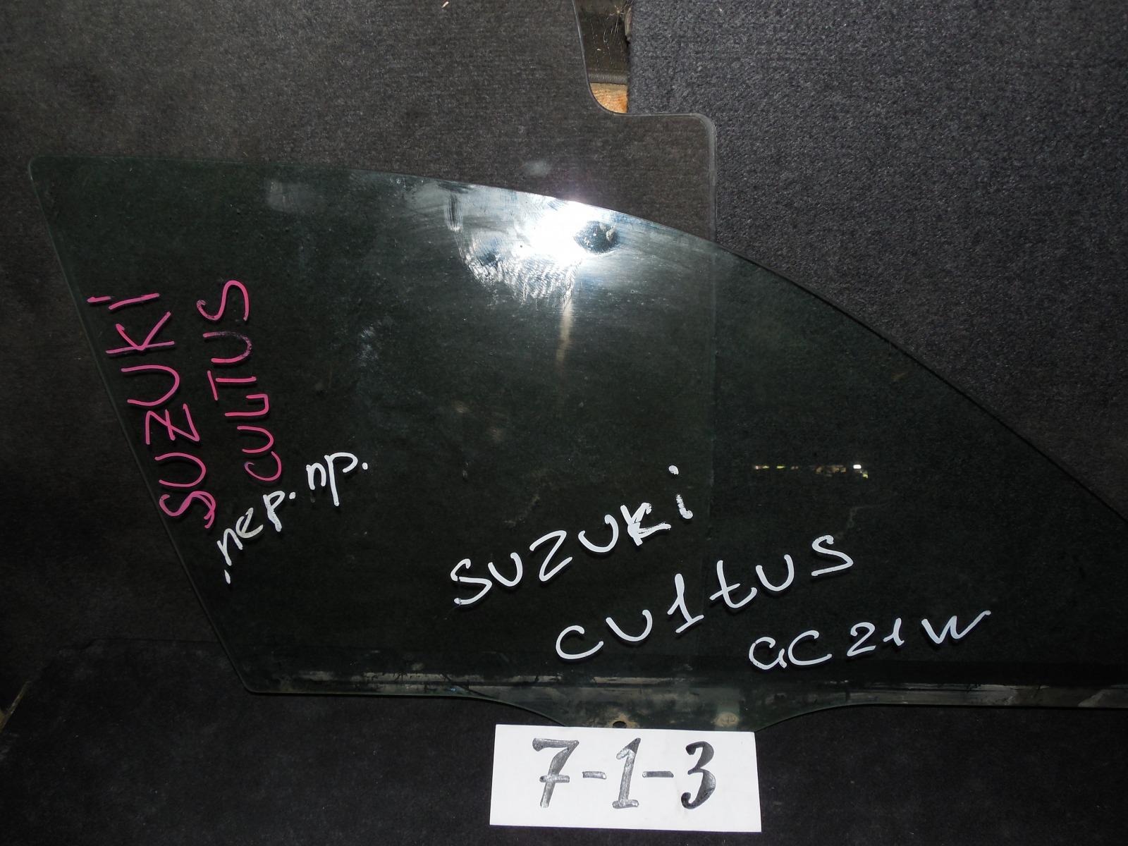 Стекло двери Suzuki Cultus GC21S переднее правое (б/у)
