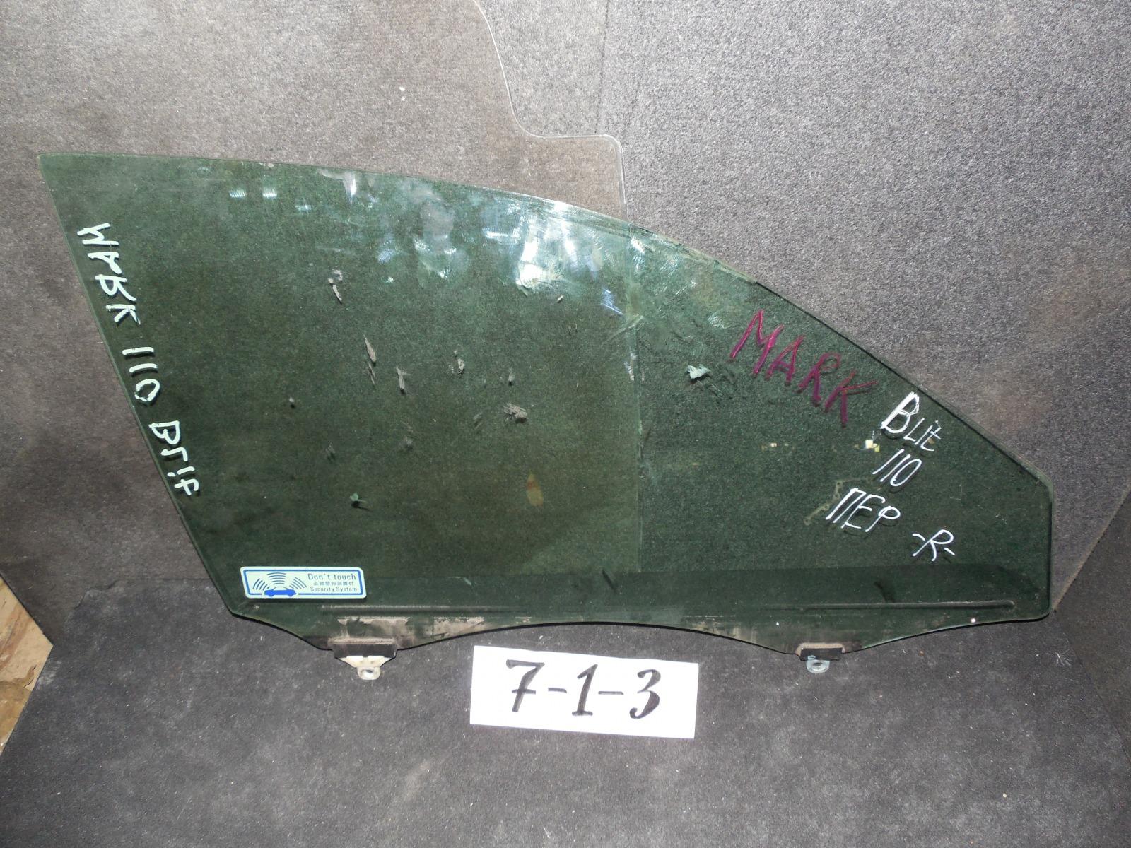 Стекло двери Toyota Mark Ii Blit GX110 переднее правое (б/у)